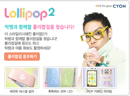 Big Bang is going to be endorsing a cyon phone, known as 'Lollipop 2? for